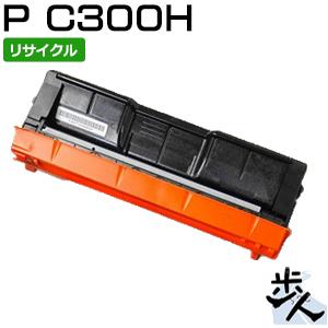 リコー用 トナーカートリッジ P C300H ブラック リサイクルトナー(使用済みトナーを先に回収)