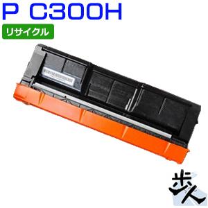 リコー用 トナーカートリッジ P C300H シアン リサイクルトナー(使用済みトナーを先に回収)