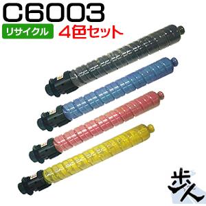 【4色セット】リコー用 MP Pトナー C6003 再生トナー