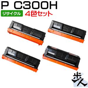 【4色セット】リコー用 トナーカートリッジ P C300H リサイクルトナー(使用済みトナーを先に回収)
