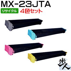 【4色セット】シャープ用 MX-23JTトナーカートリッジ リサイクルトナー
