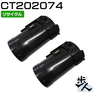 【2本セット】フジゼロックス用 CT202074 大容量 リサイクルトナー