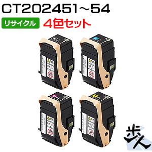 【4色セット】フジゼロックス用 CT202451 / CT202452 / CT202453 / CT202454 再生トナー