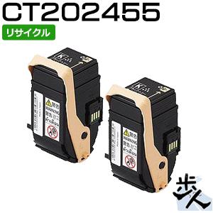 【2本セット】フジゼロックス用 CT202455 ブラック リサイクルトナー