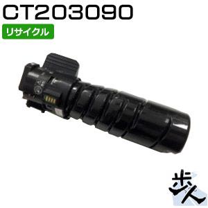 フジゼロックス用 CT203090 トナーカートリッジ(6K)(使用済みカートリッジを先に回収)