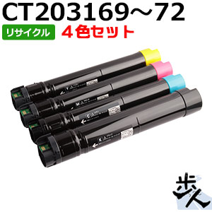 【4色セット】フジゼロックス用 CT203169 / CT203170 / CT203171 / CT203172 リサイクルトナー