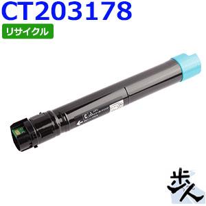フジゼロックス用 CT203178 (CT203174の大容量) シアン リサイクルトナー