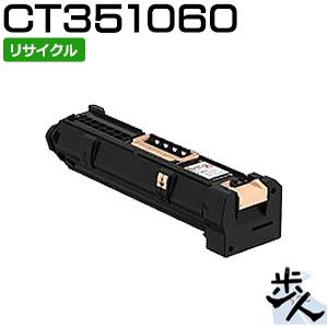 フジゼロックス用 CT351060 リサイクルドラムカートリッジ (使用済みカートリッジを先に回収)