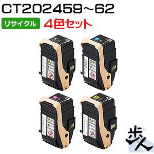 【4色セット】フジゼロックス用 CT202459 / CT202460 / CT202461 / CT202462 再生トナー