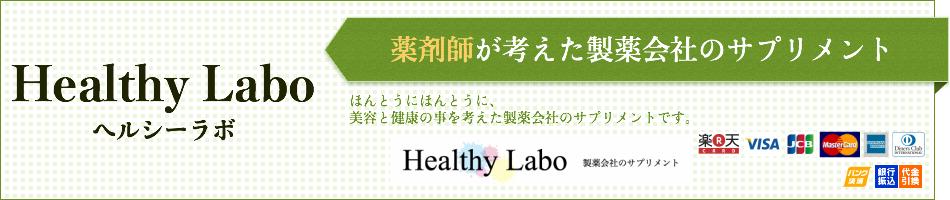 Healthy Labo(ヘルシーラボ):製薬会社のサプリメント