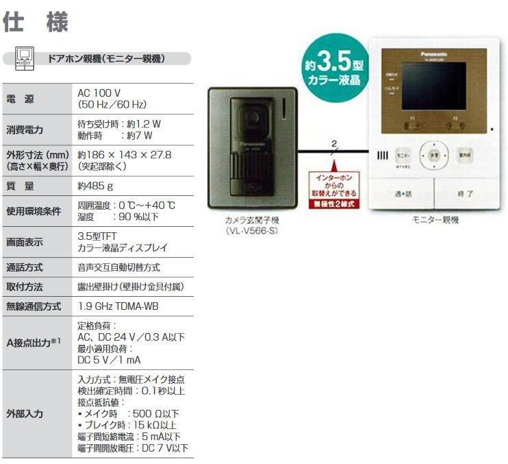[新品][] パナソニック テレビドアホン VL-SWD200K ワイヤレス子機付 電源コード式