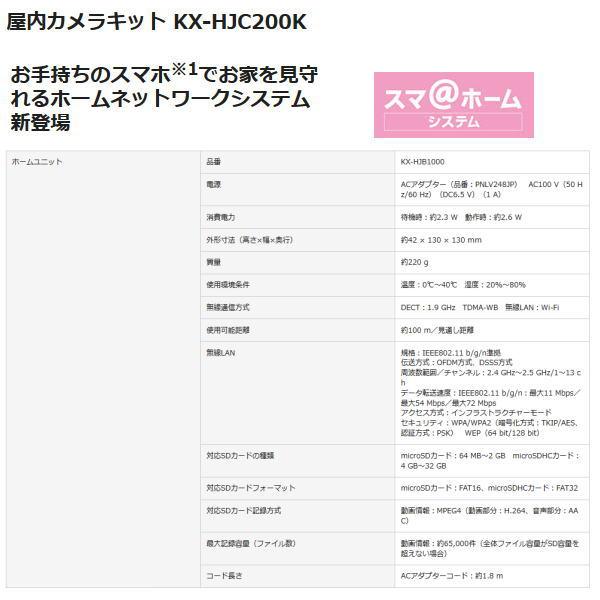 [新品][] パナソニック 屋内カメラキット KX-HJC200K -W ホワイト ホームネットワーク システム