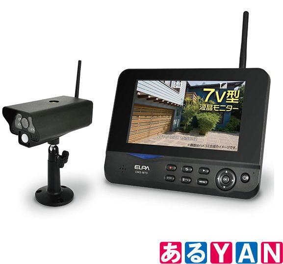 エルパ ワイヤレスカメラ&モニター CMS-7001 モニターとカメラ間の配線不要 録画機能搭載 7V型液晶モニター ELPA 新品 送料無料
