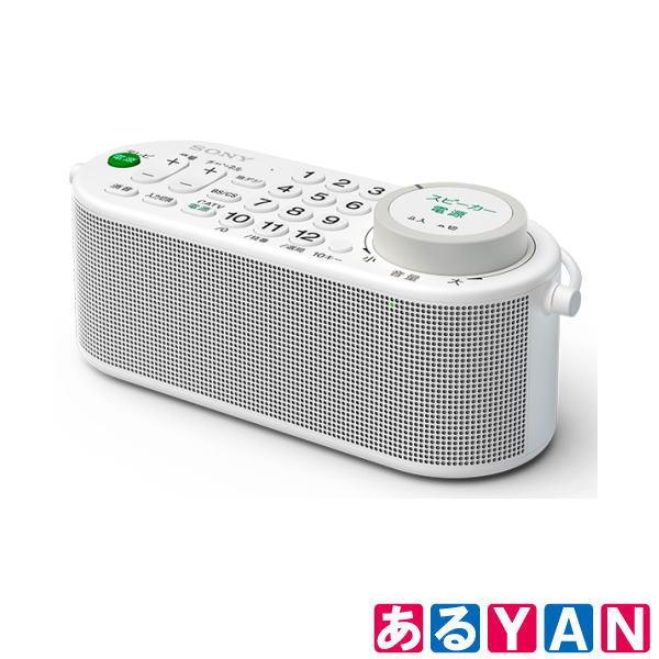 ソニー お手元テレビスピーカー SRS-LSR100 テレビリモコン一体型デザイン 防滴機能 SONY 新品 送料無料