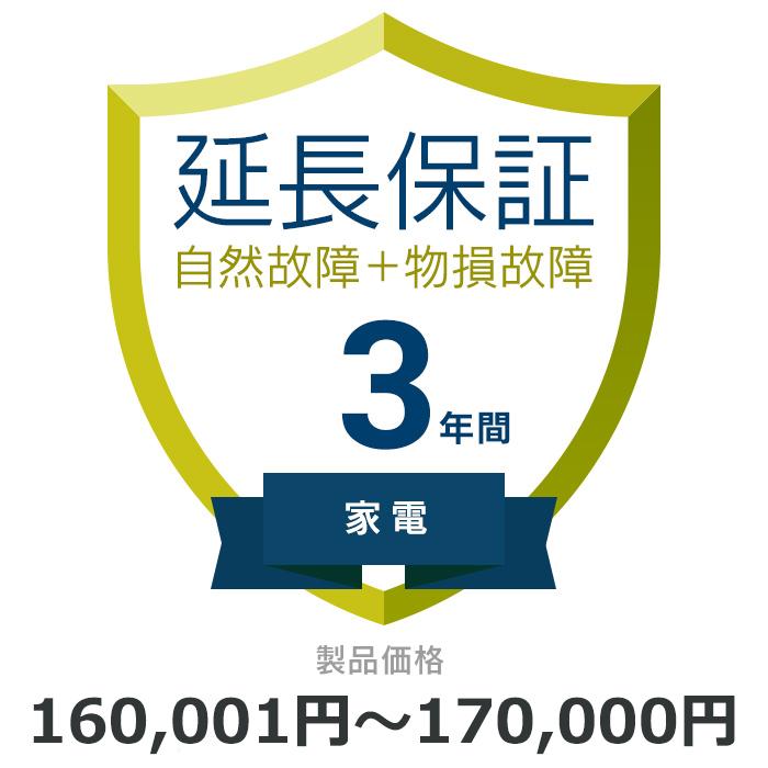 自然故障 物損故障 家電3年保証 延長保証 対象商品160,001円から170,000円