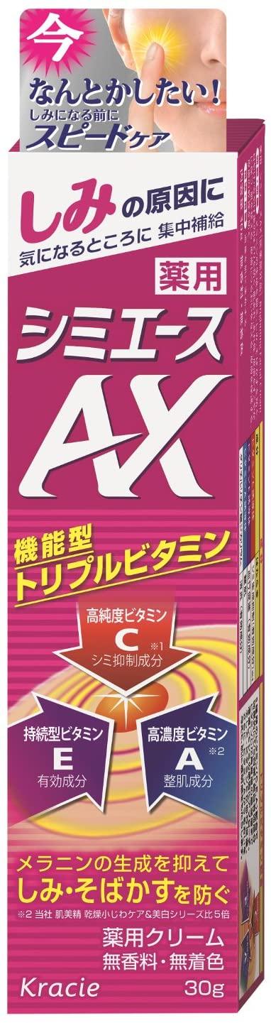 送料無料 代引き不可 至上 日時指定不可 クラシエ シミエースAX 30g 医薬部外品 薬用 国内在庫