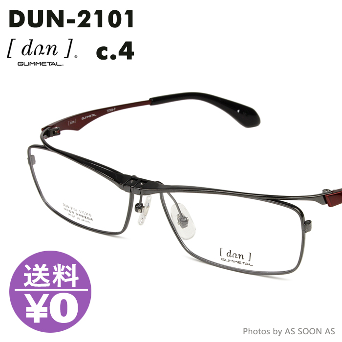 DUN ドゥアン dun dun-2101 4:ブラック/レッド メガネ 眼鏡 57 日本製 ハネ上げ式 跳ね上げ 送料無料
