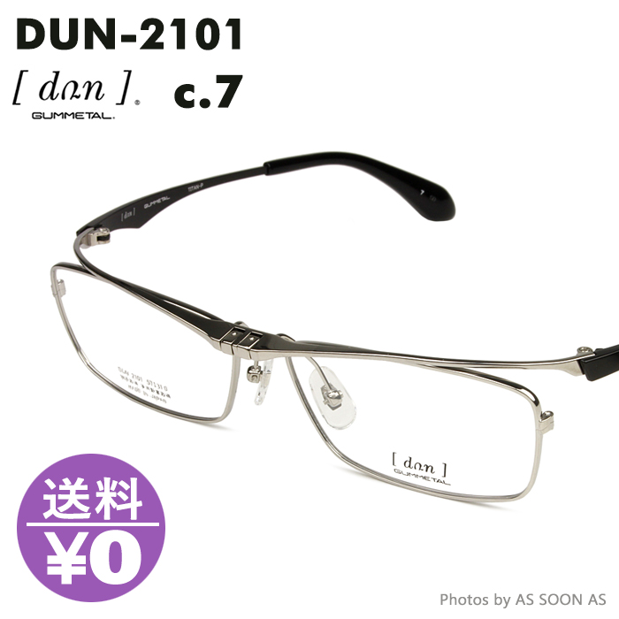 DUN ドゥアン dun dun-2101 7:チタニウム/ブラック メガネ 眼鏡 57 日本製 ハネ上げ式 跳ね上げ 送料無料