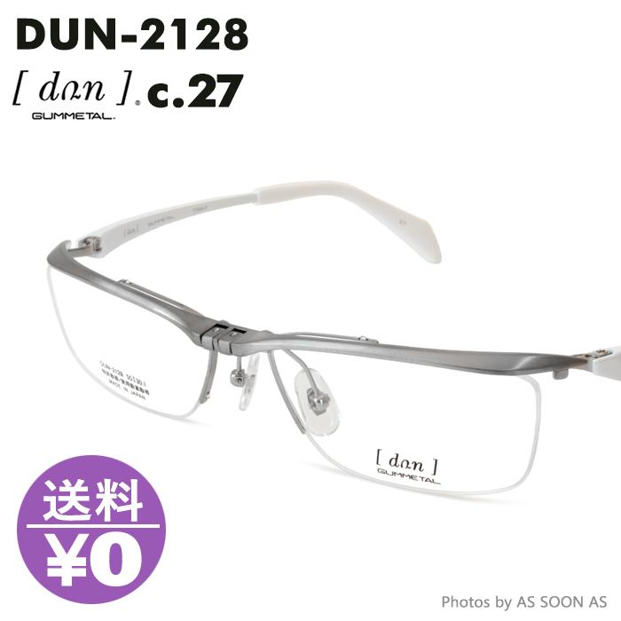 DUN ドゥアン dun dun-2128 27:チタニウムマット/パールホワイト メガネ 眼鏡 55 日本製 ハネ上げ式 跳ね上げ 送料無料