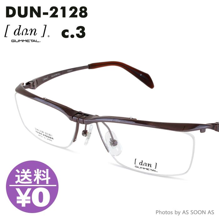 DUN ドゥアン dun dun-2128 3:ブラウン メガネ 眼鏡 55 日本製 ハネ上げ式 跳ね上げ 送料無料
