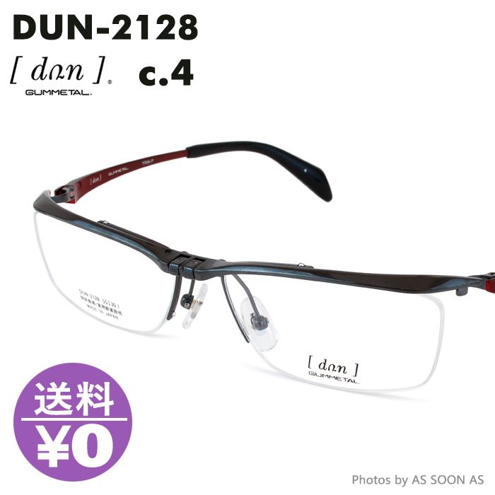 DUN ドゥアン dun dun-2128 4:ブラック/レッド メガネ 眼鏡 55 日本製 ハネ上げ式 跳ね上げ 送料無料