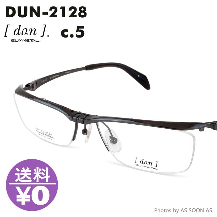 DUN ドゥアン dun dun-2128 5:グレー メガネ 眼鏡 55 日本製 ハネ上げ式 跳ね上げ 送料無料
