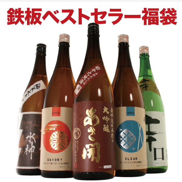 日本酒 お酒 鉄板ベストセラー福袋 大吟醸入り 1800ml×5本セット ケース買い  お歳暮 送料無料 お燗 おつまみ 父の日プレゼント 父の日ギフト あさ開
