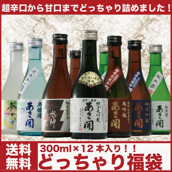 : Daiginjo sake ASA Gold Award at the Iwate open with alcohol flush chubby bags sake drink than set 300ml×12 book gifts new year gifts gifts gifts birthday sake sake in Tohoku