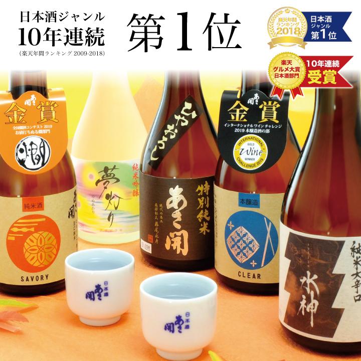 <2019最新>予算4,000円くらいで買える日本酒飲み比べセットのおすすめを教えて!