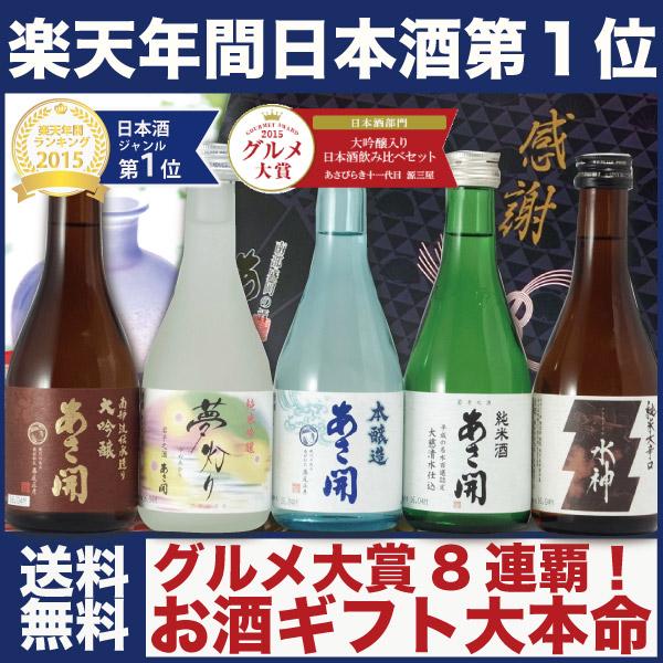 大吟醸 辛口入り 日本酒飲み比べセット