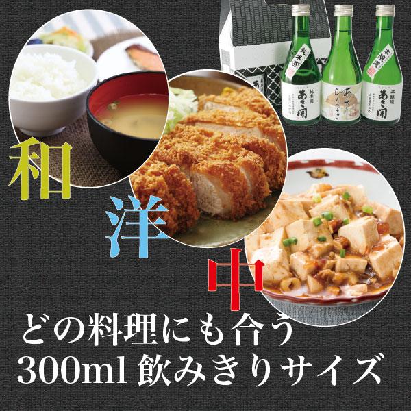 日本酒 お試しセット300ml×3本 父の日 食べ物 父の日 ギフト 父 誕生日プレゼント 母の日 プレゼント 母の日 ギフト 普通酒 あさびらき 本醸造 純米酒  飲み比べ ミニボトル あす楽 おつまみ あさ開