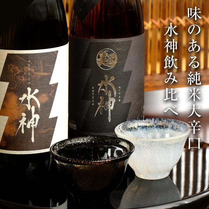 辛口 純米好きな方へおすすめ 辛口の日本酒 飲み比べセット 日本酒 720ml×2本 贈答 水神飲み比べセット 水神 ギフト 超水神 送料無料 父 敬老の日 父の日プレゼント あさ開 父の日 送料込 2021 誕生日 男性