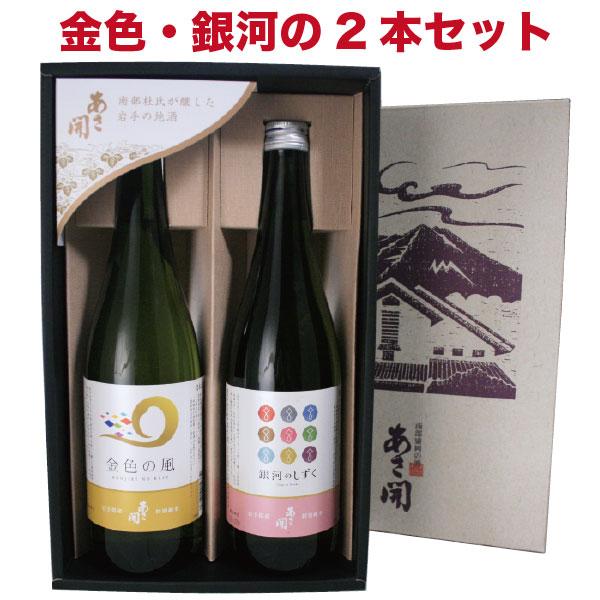 ●「やっぱり純米でしょ」お米だけのお酒。>岩手の新ブランド米をどちらも味わう!「金銀セット」
