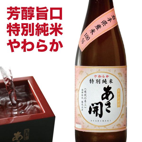 柔らかな口あたり やや甘口の特別純米酒 日本酒 特別純米 やわらか720ml ギフト 2020 父の日ギフト あさ開 誕生日プレゼント 父の日プレゼント プレゼント やや甘口 人気の定番 お酒 超激安