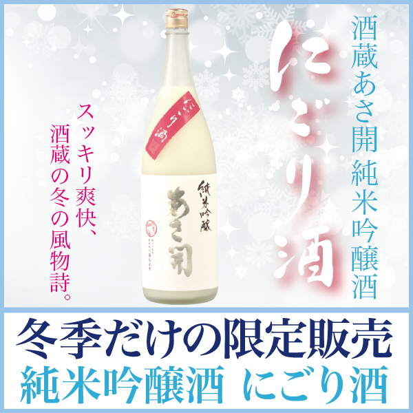 "A midyear gift gift: In sake brewery あさ open birthday celebration present present of 1,800 ml of purely U.S. brewing sake from the finest rice ""is muddy liquor"" national young sake model review society gold medal receiving a prize Iwate sake liquor"