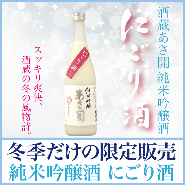 "★720 ml of winter season-limited ★ purely U.S. brewing sake from the finest rice ""fuzz liquor:"" In sake brewery あさ open white day gift in return gift birthday Doll's Festival cherry-blossom viewing finding employment resignation entering a company promot"
