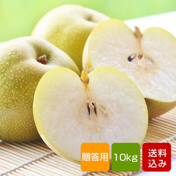 梨 幸水 贈答用 秀品 10kg 特別栽培 お中元 ご予約品