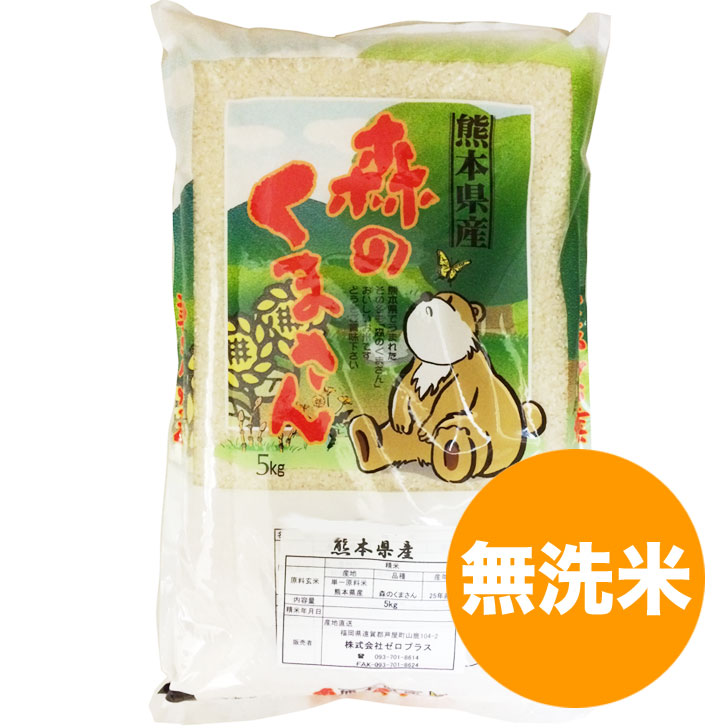 Kumamoto industrial multi-pronged 25 years from bear prime rice 5 kg rice ratings # 1 acquisition of rice fs2gm