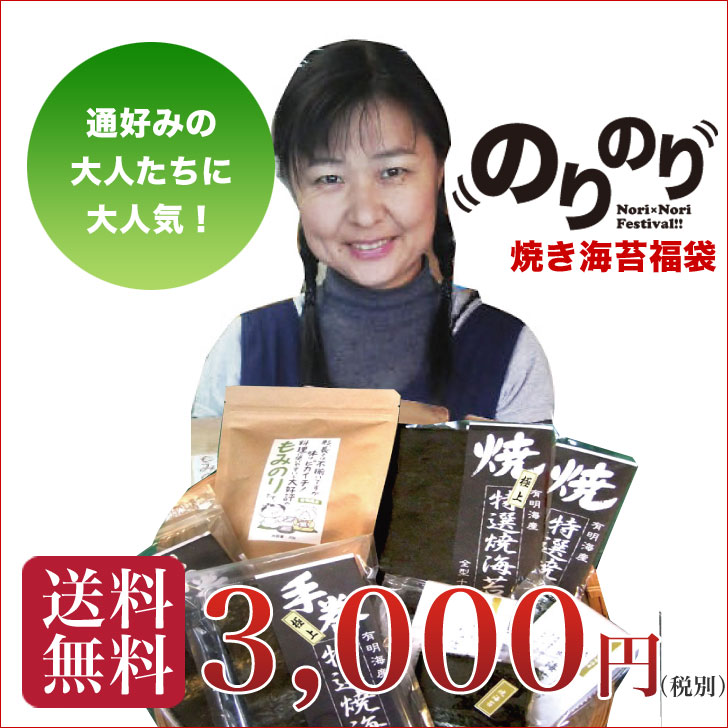 -Lightly toasted groovin' bags from Ariake Sea 100% roasted total 7 kinds 8 84 piece pieces! fs3gm