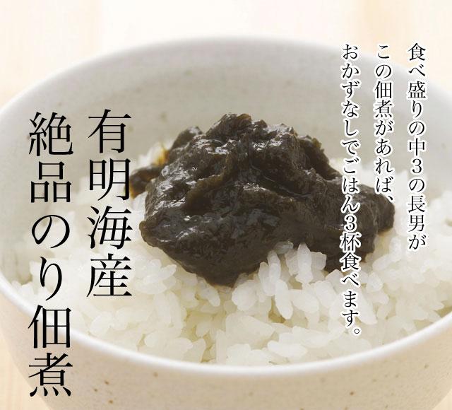 From the Ariake Sea 100%! Nori Tsukudani fs3gm