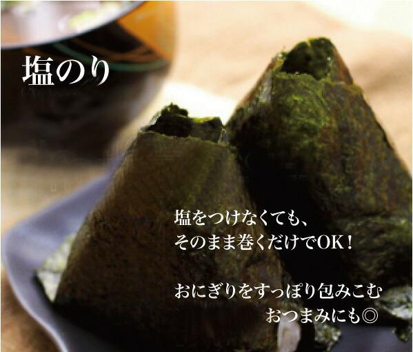 Six kind of seaweed 60 piece five kind of insertion & sprinkle insertion with seaweed variety trial set * baked laver & taste