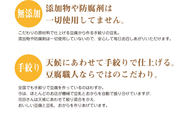 絹ごし豆腐 手作り 福岡県産大豆100%
