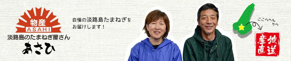淡路島のたまねぎ屋さん あさひ:淡路島たまねぎ 特別栽培の販売