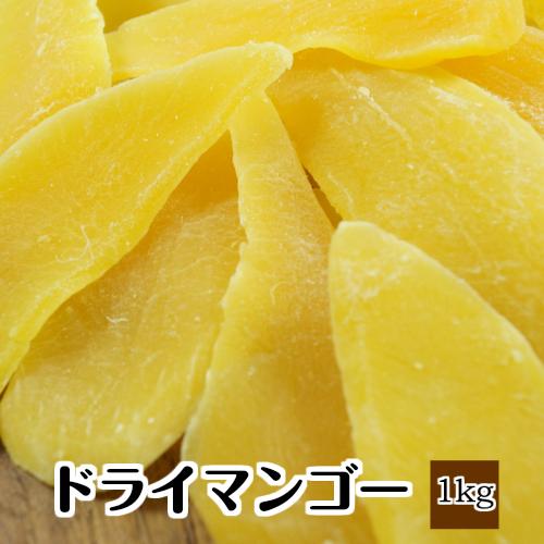 ドライフルーツの定番!人気も高いです。 【税込 3,980円以上送料無料】ドライマンゴー 1Kg入り タイ産肉厚で甘味が強いスライス状のドライマンゴーです。※ドライフルーツ・マンゴー・健康・美容・おやつ・間食・朝食・製菓・製パン・業務用・大容量