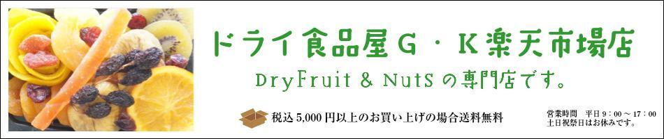 ドライ食品屋G・K楽天市場店:ドライフルーツの専門店です。