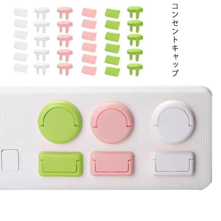 コンセントカバー セーフティーグッズ 10個セット 送料無料 赤ちゃん スイッチ用 ベビーガード 感電防止 セーフティーカバー コンセントキャップ コンセントプレート 訳ありセール 格安 最新アイテム おしゃれ コンセントガード