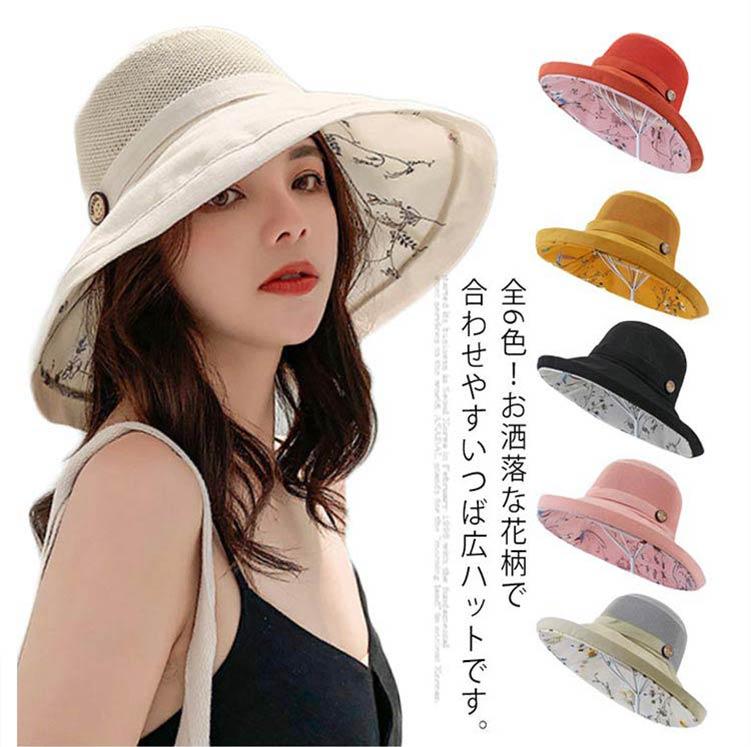 つば広帽子 メッシュ 折りたたみ UVカット ファッション小物 お洒落 人気激安 日除け帽子 レディース 在庫あり つば広 日焼け防止 紫外線対策 ハット 小顔効果 送料無料 遮光 花柄 アウトドア ワイヤー入り