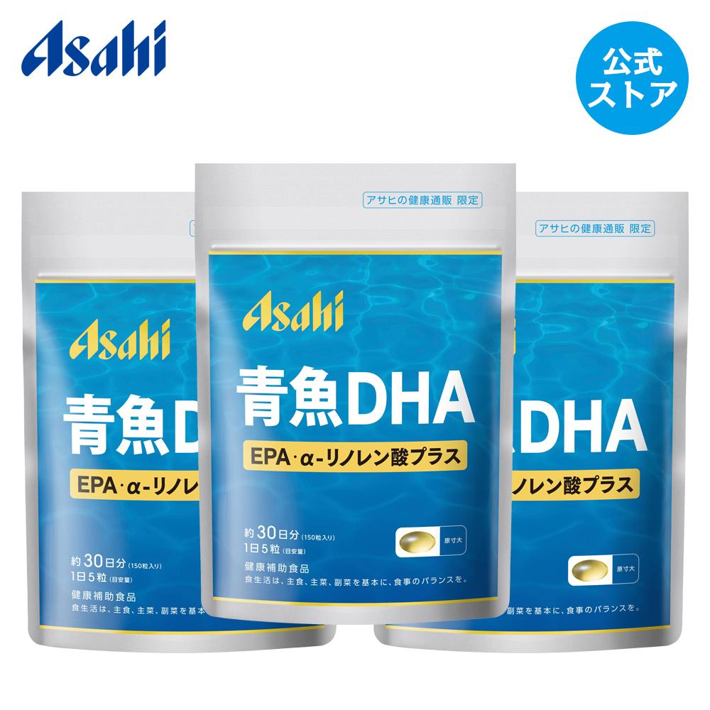 青魚に含まれる健康成分 DHA ランキングTOP5 と EPA さらに α-リノレン酸 豪華な α-リノレン酸プラス ≪公式≫ 3個セット 青魚DHA を配合
