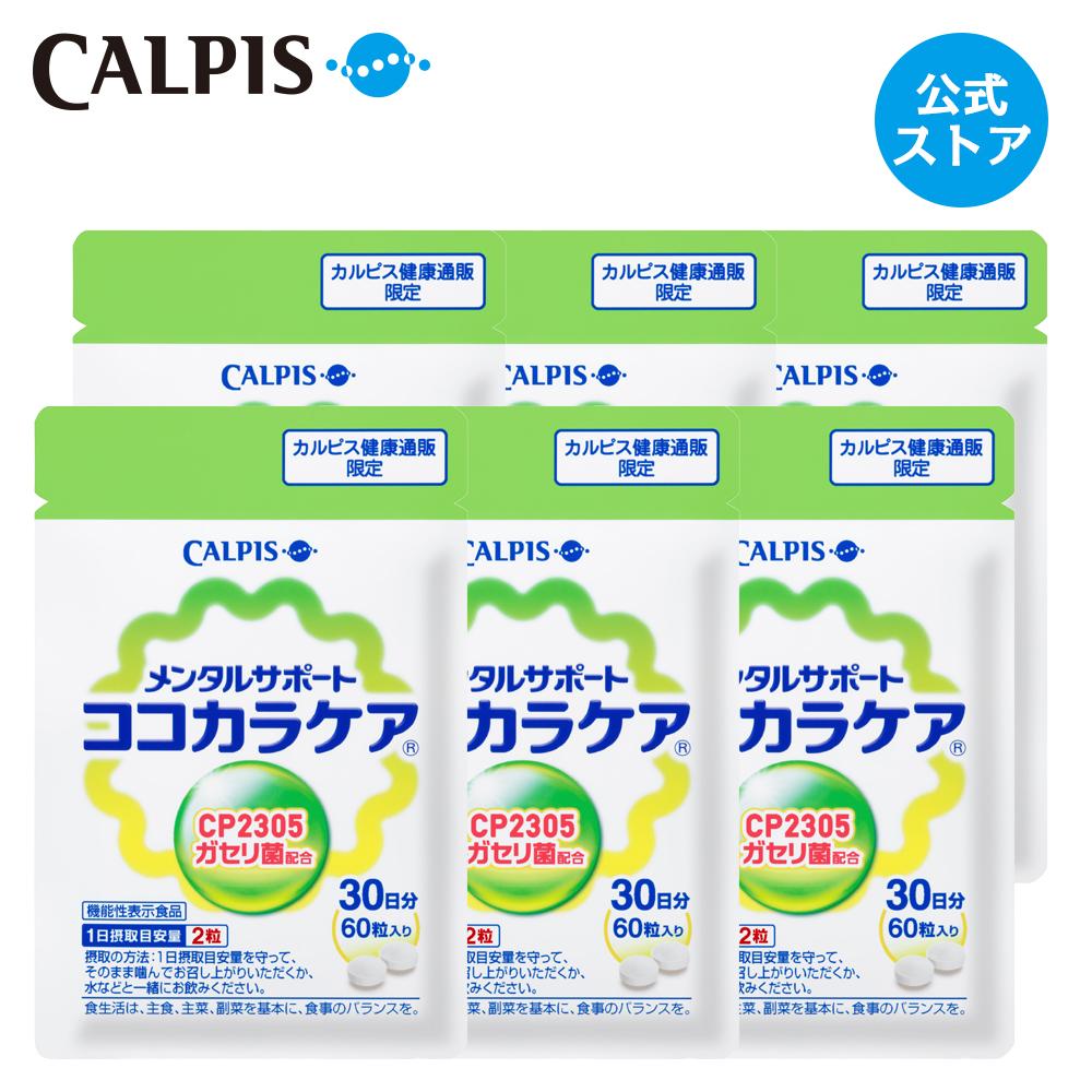 日々の精神的ストレスを緩和し 睡眠の質を高め 腸内環境を改善するのを助ける機能があるサプリメントです メンタルサポート ココカラケア 乳酸菌 送料無料 60粒パウチ 6個セット 機能性表示食品 ガセリ菌 C-2305ガセリ菌 サプリ タブレット c2305 健康通販 半額 C2305 新作通販 サプリメント カルピス