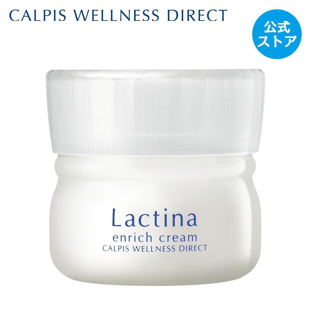 濃密なのにするりと伸び うるおいをしっかり包み込む ラクティナ エンリッチクリーム 実物 ギフト クリーム Lactina WELLNESS DIRECT ≪公式≫CALPIS